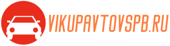 vikupavtovspb.ru — все про ремонт автомобилей