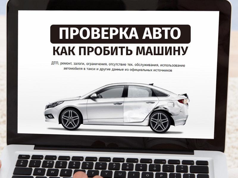Как проверить состояние подержанного автомобиля перед покупкой