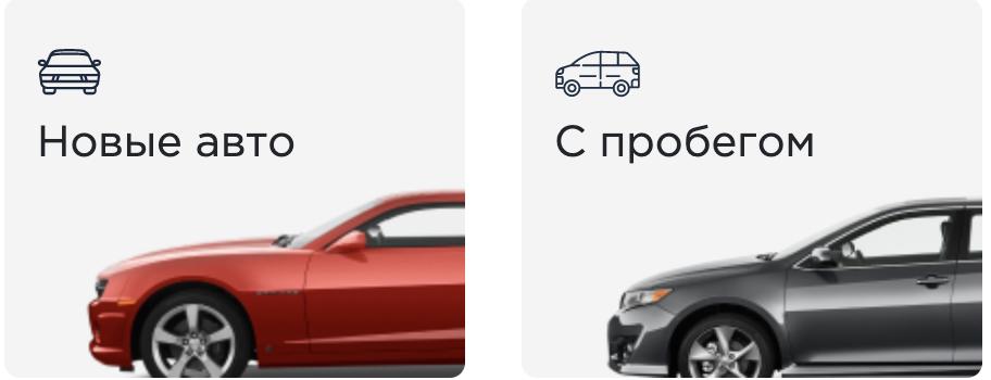 Покупка: новая машина или подержанная