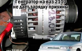 Нет зарядки ваз 2110